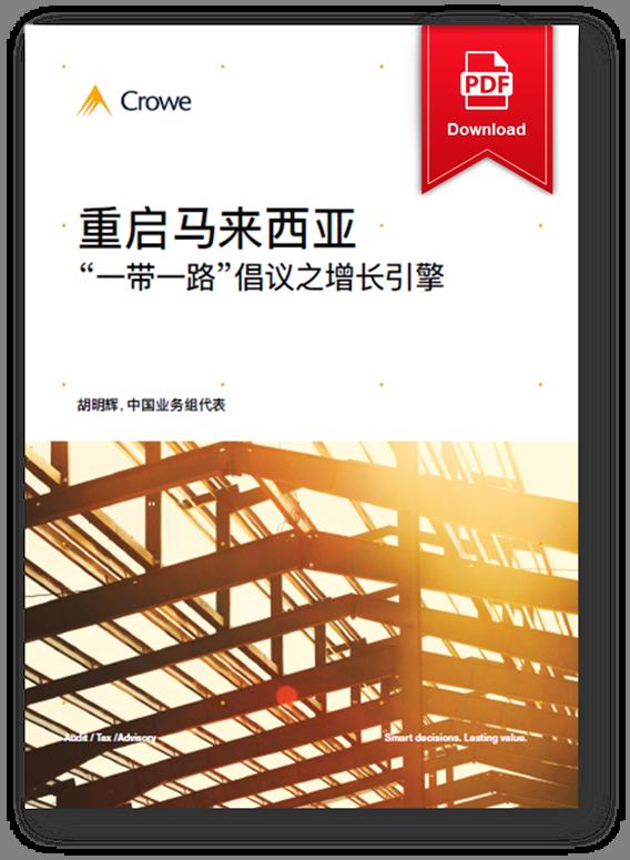 Crowe Malaysia China Desk_Chinese Version